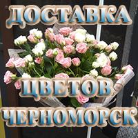 купить цветы в Черноморске