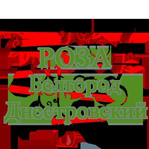 Доставка цветов в Белгоро-Днестровском