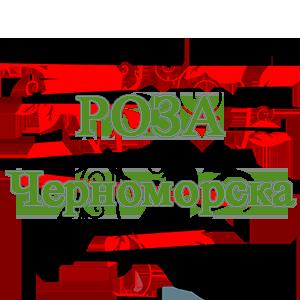 Доставка цветов в Черноморске